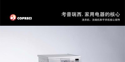 Copreci launches its washing catalog in Chinese.